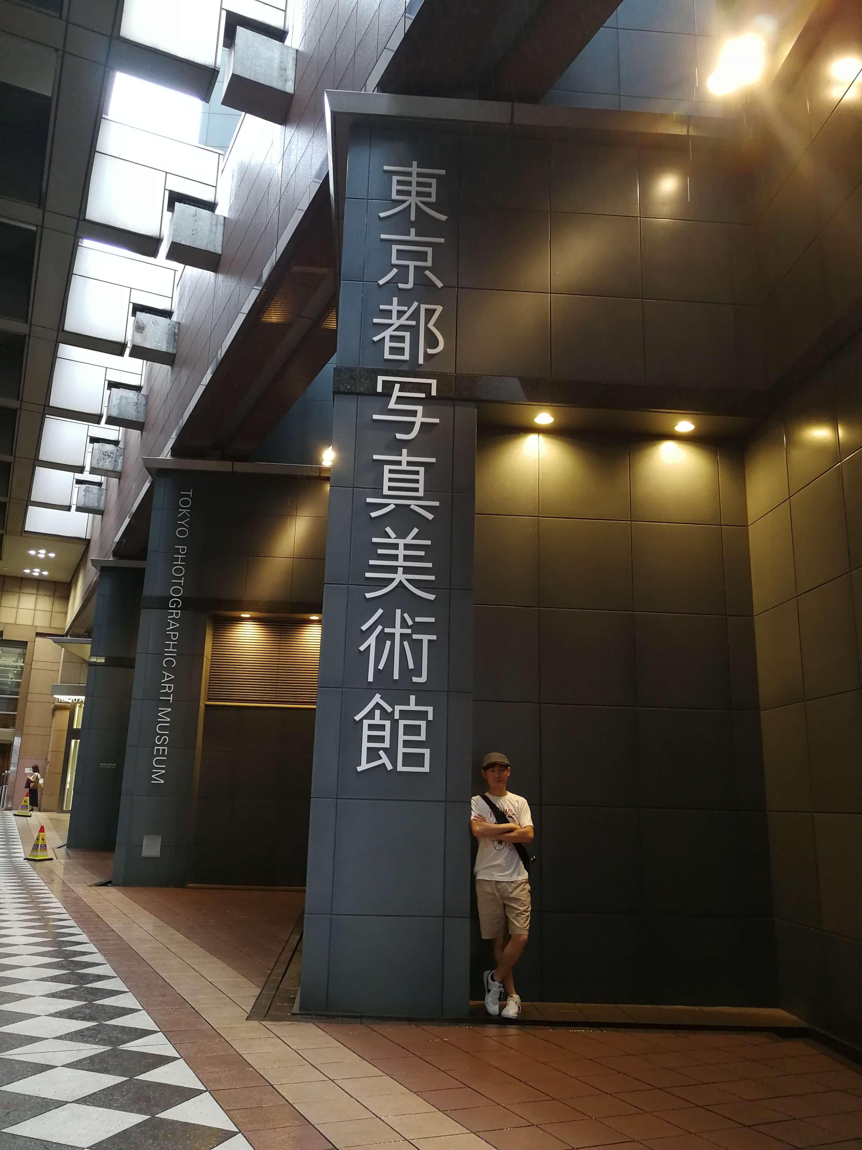攝影藝術-東京寫真美術館