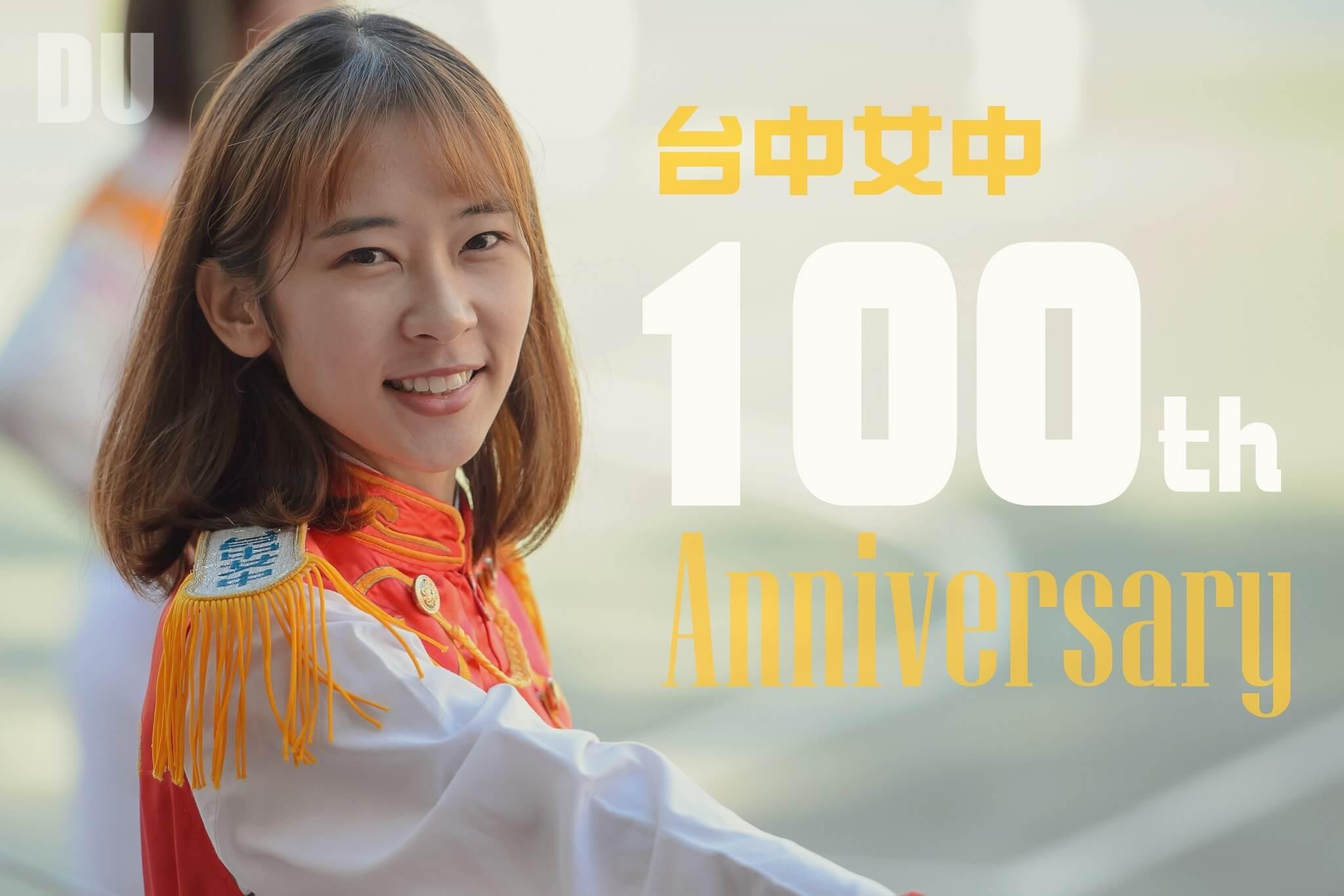 攝影作品 | 台中女中創校100周年校慶,活動紀錄